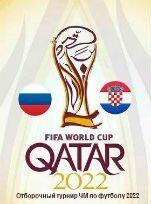 bilety-na-match-rossiya-horvatiya-1-sentyabrya-2021-goda-21-45-moskva