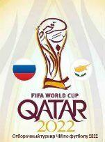 bilety-na-match-rossiya-kipr-11-noyabrya-2021-goda-20-00-moskva