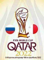 bilety-na-match-rossiya-malta-07-sentyabrya-2021-goda-21-45-moskva