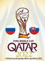 bilety-na-match-rossiya-slovakiya-08-oktyabrya-2021-goda-21-45-moskva