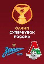 Купить билеты не Суперкубок России по футболу 2021