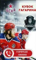 bilety-na-hokkej-khl-cska-ska-final-konf-zapad-kubok-gagarina-05-apredya-19-30-arena-cska