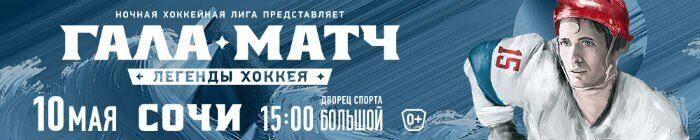 gala-match-nochnoj-ligi-10-maya-15-00-dvorec-sporta-bolshoj