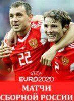 Билеты Россия - Бельгия матчи Евро 2020 Сборной России