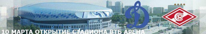 Билеты Динамо Спартак 10 марта ВТБ Арена