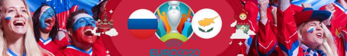 Билеты Россия — Кипр матч 11.06.2019 21:45 Евро 2020 Стадионе