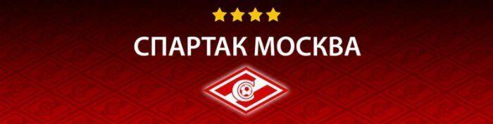 Билеты Спартак ФК Москва