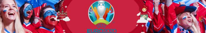 Билеты на матчи Сборной России Евро-2020