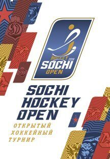 Билеты на Sochi Hockey Open 2019 -  Сочи - СКА 4 августа 17:30. Ледовая арена «Шайба» Адлер