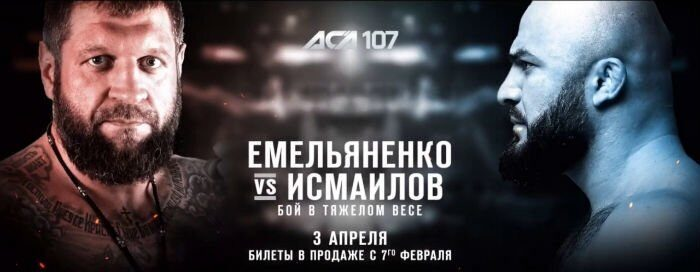 bilety-na-boj-emelyanenko-ismailov-asa-107