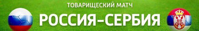 bilety-na-match-rossiya-serbiya-oficialnye-bilety
