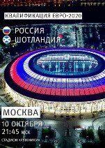 bilety-na-match-rossiya-shotlandiya-luzhniki
