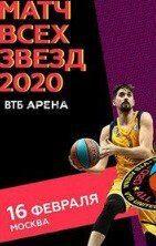 bilety-na-match-vsekh-zvyozd-2020-basketbol-16-fevralya-16-30-vtb-arena