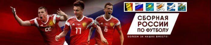 bilety-na-matchi-sbornoj-rossii-po-futbolu-evro-2020-bilety