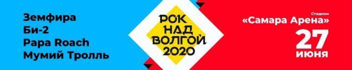 bilety-na-muzykalnyj-festival-rok-nad-volgoj