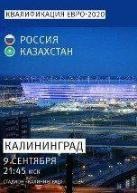 bilety-na-rossiya-kazahstan-9-sentyabrya-kaliningrad