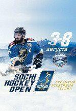 bilety-na-sochi-hockey-open-2019-1