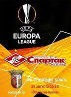 bilety-spartak-braga-liga-evropy-bilet