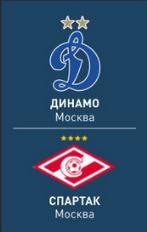 Билеты Динамо Спартак 10 марта ВТБ Арена Динамо