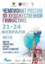 Билеты на Чемпионат России по художественной гимнастике