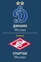 Билеты на футбол Динамо Москва  Спартаr Мск  ФК