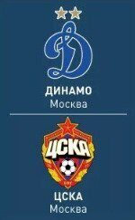Билеты на футбол ФК Динамо  ФК ЦСКА Москва ВТБ Арена Динамо