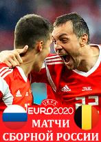 Билеты Россия Бельгия 16.11.2019