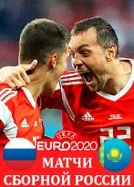 Билеты Россия - Казахстан  Сборной России