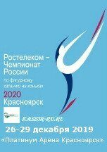 chempionat-rossii-po-figurnomu-kataniyu-krasnoyarsk-oficialnye-bilety