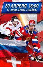 evrochellendzh-rossiya-shvejcariya-rus-sui-bilety