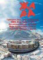 festival-zhara-v-sochi-oficialnye-bilety