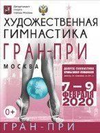 gran-pri-po-hudozhestvennoj-gimnastike-2020-oficialnye-bilety