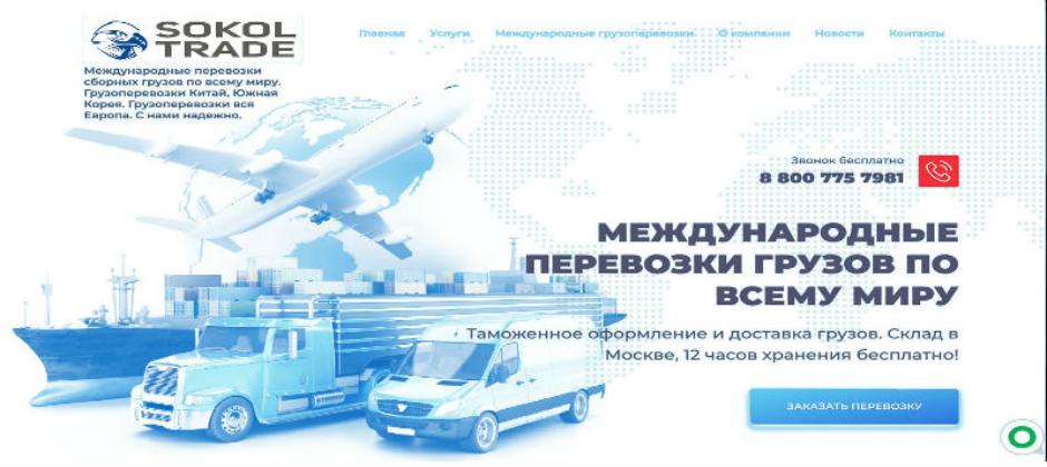 mezhdunarodnyye-perevozki-dostavka-gruzov