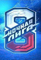 nochnaya-liga-sochi-bilety-kupit-sochi