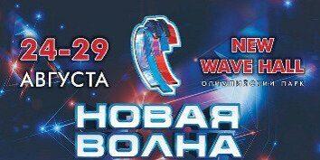 bilety-novaya-volna-2019-v-sochi-oficialnye-bilety-na-kokurs