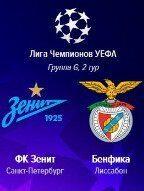 Билеты Зенит - Бенфика, 2 октября 2019, 22:00 - «Газпром Арена»