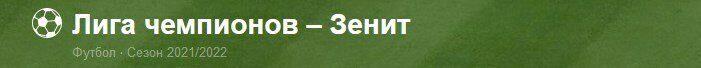 Лига чемпионов ФК Зенит - купить билеты на матчи ФК Зенит