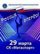 Билеты на Шоу Россия, Вперед!  29.03.2020, 17:00 воскресенье, Дворец Спорта «Мегаспорт»