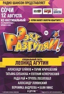Билеты на концерт эх разгуляй театр оперы и балета екатеринбург афиша ноябрь