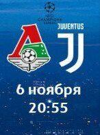 lokomotiv-yuventus-oficialnye-bilety-na-match