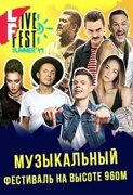 Билеты на фестиваль Live Fest Summer`19 Хэдлайнер - группа LITTLE BIG 16 августа 15:00, Высота 960
