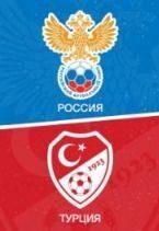 Билеты на футбол Россия - Турция 5 июня товарищеский матч на стадионе ВЕБ АРЕНА ЦСКА (Москва)