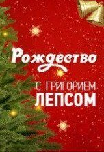 bilety-na-rozhdestvo-s-grigoriem-lepsom-25-dekabrya-19-30-oficialnye-bilety-crocus-city-hall-krokus-