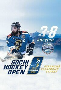 Билеты на Sochi Hockey Open 2019 - Локомотив – Динамо Рига 6 августа, вторник 15:00. Ледовая арена «Шайба» Адлер