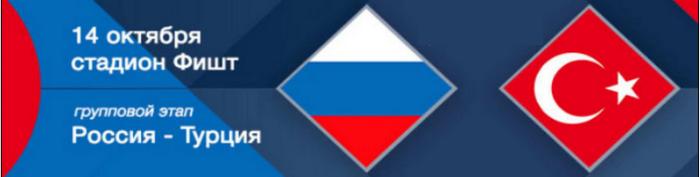 Россия - Турция билеты на матч 14 октября Лига Наций УЕФА 2018-2019 Стадион «ФИШТ» Сочи