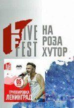 Билеты на Фестиваль LIVEFEST. Группировка Ленинград 5 января суббота Роза Холл