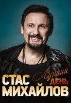 Билеты на концерт - Стас МИХАЙЛОВ 16.07.2018 20:00 Концертный зал Фестивальный