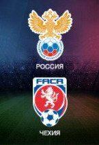 Россия - Чехия билеты на Товарищеский матч 10 сентября 19:00 Ростов Арена