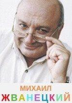 Михаил ЖВАНЕЦКИЙ в Сочи 10 ноября сб 19:00 Зимний театр