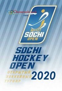 Билеты на Sochi Hockey Open 2020 - Авангард – Локомотив, 8 августа, 13:00 Ледовая арена «Шайба» Адлер, Сочи